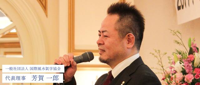 一般社団法人 国際風水氣学協会 代表理事 芳賀 一郎
